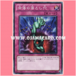 SD19-JP036 : Bottomless Trap Hole / Pitfall of Naraku (Common)