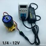 "TIMER SET 1 ชุดเครื่องตั้งเวลาระบบรดน้ำ โซลินอยด์วาล์ว 1/4"" 12VDC + Adapter 12VDC 5A"