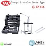 Straight Screw Claw Combo Type รุ่น CK-605 ยี่ห้อ TAC (CHI)