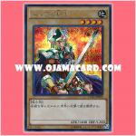 15AX-JPM06 : Celtic Guardian / Elf Swordsman (Secret Rare)