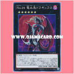 CPF1-JP022 : Number 24: Dragon Nosferatu Dragulas / Numbers 24: Dragon Nosferatu Dragulas (Super Rare)