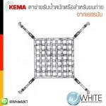 ตาข่ายรับน้ำหนักหรือสำหรับขนถ่าย แบรนด์ KEMA Net For Loading & Containernet