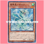 DUEA-JP031 : Pulao, Cosmic Dragon of Wind (Common)