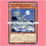 SR04-JP018 : Skelesaurus / Natural Bone Saurus (Common)