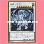 GP16-JP011 : Azure-Eyes Silver Dragon (Gold Rare)