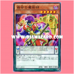 SD31-JP012 : Acrobatic Magician (Common)