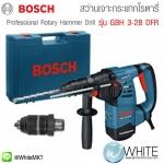 สว่านเจาะกระแทกโรตารี่ GBH 3-28 DFR Professional Rotary Hammer Drill ยี่ห้อ BOSCH (GEM)