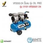 VFS550-24 ปั๊มลม รุ่น OIL FREE ถังลม 24L รุ่น V101-VFS5501-24 ยี่ห้อ V1000 VALU