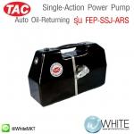 Single-Action Auto Oil-Returning Power Pump รุ่น FEP-SSJ-ARS ยี่ห้อ TAC (CHI)