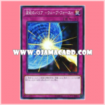 DBDS-JP045 : Drowning Mirror Force / Ripple Barrier - Wave Force (Common)