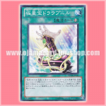 STOR-JP045 : Nordic Relic Draupnir / Polar Star Treasure Draupnir (Common)