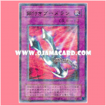 P5-04 : Kunai with Chain / Chain-Attached Boomerang (Ultra Parallel Rare)