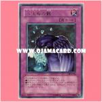 PP6-06 : Legacy of Yata-Garasu / Corpse of Yata-Garasu (Ultra Rare)