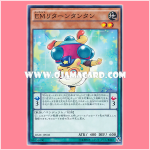 RATE-JP002 : Performapal Return Tantan / Entermate Return Tantan (Common)