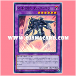 SD27-JP044 : Masked HERO Dark Law (Super Rare)
