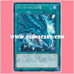 CPL1-JP005 : The Eye of Timaeus (Super Rare)