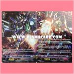 MS02/002TH : อัลติเมทไรเซอร์•เมก้า-แฟลร์ (Ultimate Raizer Mega-flare) + MS02/008TH : อัลติเมทไรเซอร์•ดูอัล-แฟลร์ (Ultimate Raizer Dual-flare)