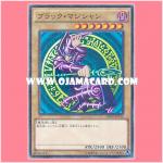 MB01-JP010 : Dark Magician / Black Magician (Millennium Rare)