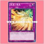 SPFE-JP045 : Phoenix Wing Wind Blast (Common)