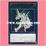 DUEA-JP053 : Stellaknight Deltatheros (Ultimate Rare)