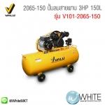 2065-150 ปั้มลมสายพาน 3HP 150L รุ่น V101-2065-150 ยี่ห้อ V1000 VALU