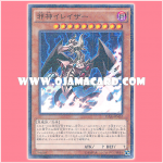 15AX-JPM57 : The Wicked Eraser / Wicked God Eraser (Millennium Rare)