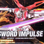 HG SEED (21) 1/144 Sword Impulse Gundam