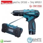 ชุดสว่าน DF330 + วิทยุ MR051 รุ่น DK1200 ยี่ห้อ Makita (JP)
