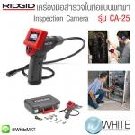 เครื่องมือสำรวจในท่อแบบพกพา micro CA-25 Digital Inspection Camera ยี่ห้อ RIDGID (USA)