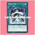 DBDS-JP044 : The Monarchs Stormforth (Common)