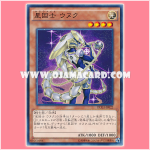 DUEA-JP022 : Satellarknight Unukalhai / Satellaknight Unuk (Common)