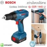 สว่านไขควงไร้สาย รุ่น GSR 1440 LI Cordless Drill/Driver ยี่ห้อ BOSCH (GEM)