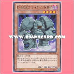 DE01-JP009 : Destiny HERO - Defender / Destiny HERO Defendguy (Common)