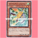 SD19-JP011 : Dragunity Javelin / Dragunity - Javelin (Common)
