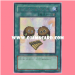 PP9-JP002 : The Flute of Summoning Kuriboh (Secret Rare)
