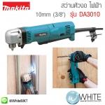 """สว่านหัวงอ ไฟฟ้า 10mm (3/8"""") รุ่น DA3010 ยี่ห้อ Makita (JP) ANGLE DRILL 450W"""