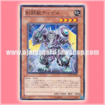 EXVC-JP034 : Gladiator Beast Tygerius / Gladial Beast Tigel (Common)