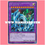15AX-JPM34 : Dragon Master Knight / Master of Dragon Knight (Secret Rare)