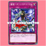 DBSW-JP026 : Magibullet - Dancing Needle (Common)