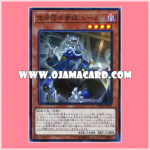 DBDS-JP018 : Seal, Staff Officer of the Skyfang Brigade (Super Rare)