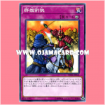DBSW-JP045 : Rivalry of Warlords (Common)