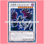 PP16-JP008 : Black-Winged Dragon Black Feather / Mysterious Winged Dragon - Black Feather (Common)