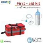First - aid kit Hospro - กระเป๋ายา พร้อมชุดถังออกซิเจน ( ไม่มีอุปกรณ์ )