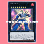 VE08-JP001 : Coach King Giantrainer / Enthusiastic Coach King Giantrainer (Ultra Rare)