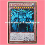 GS06-JP001 : Obelisk the Tormentor / Giant God Soldier of Obelisk (Gold Secret Rare)