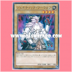 ST16-JP016 : Gene-Warped Warwolf / Genetic Warwolf (Common)