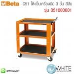 C51 โต๊ะเข็นเครื่องมือ 3 ชั้น สีส้ม รุ่น 051000001 ยี่ห้อ BETA จาก อิตาลี