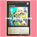 DUEA-JP087 : Number 86: Heroic Champion - Rhongomiant / Numbers 86: Heroic Champion - Rhongomiant (Ultra Rare)