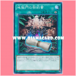 SD30-JP025 : Dark Contract with the Gate / Contract with the Hellgate (Common)