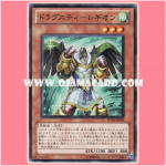 SD19-JP005 : Dragunity Legionnaire / Dragunity - Legion (Common)